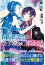 青薔薇姫のやりなおし革命記【電子版特典付】 3