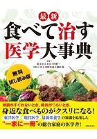 最新 食べて治す医学大事典【無料試し読み版】
