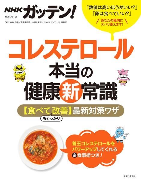 NHKガッテン! コレステロール本当の健康新常識 【食べてちゃっかり改善】最新対策ワザ