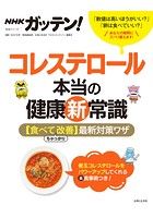 NHKガッテン! コレステロール本当の健康新常識
