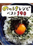 のっけレシピベスト190