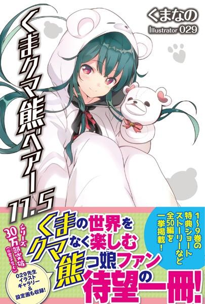 くま クマ 熊 ベアー 11.5