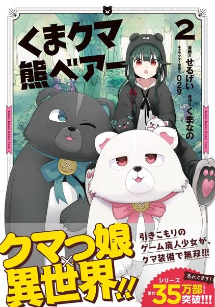 くま クマ 熊 ベアー(コミック) 2