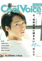 Cool Voice