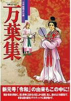 【復刻版】古典コミックス 万葉集