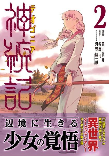 神統記(テオゴニア)(コミック) 2