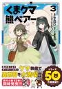 くま クマ 熊 ベアー(コミック)【電子版特典付】 3
