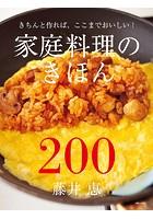 家庭料理のきほん 200
