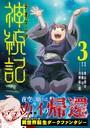 神統記(テオゴニア)(コミック)【電子版特典付】 3