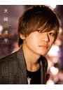 天崎滉平 in 台湾 photograph journey【電子版特典付】