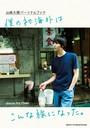 山崎大輝パーソナルブック 僕の初海外はこんな旅になった。【電子版特典付】