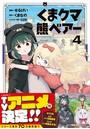 くま クマ 熊 ベアー(コミック)4