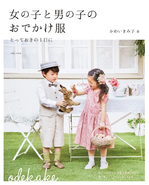 女の子と男の子のおでかけ服