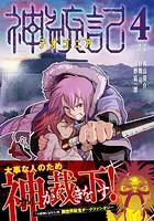 神統記(テオゴニア)(コミック)【電子版特典付】 4