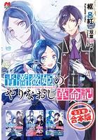 青薔薇姫のやりなおし革命記 全3冊【合本版】
