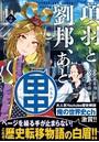項羽と劉邦、あと田中(コミック)【電子版特典付】 2