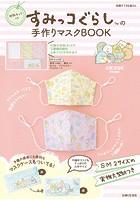 【キット無しバージョン】すみっコぐらしの手作りマスクBOOK