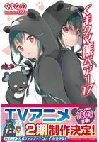 くま クマ 熊 ベアー 17【電子版特典付】