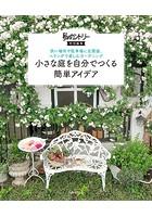 小さな庭を自分でつくる簡単アイデア