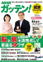 NHKガッテン! 健康プレミアム