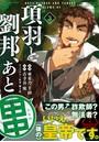 項羽と劉邦、あと田中(コミック) 3