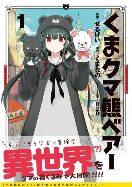 くま クマ 熊 ベアー(コミック) 1【期間限定 無料お試し版】