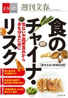 食のチャイナ・リスク 危ない中国産食品から身を守るために【文春e-Books】