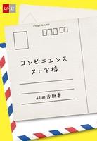 コンビニエンスストア様【文春e-Books】