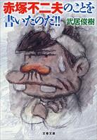 襍、蝪壻ク堺コ悟、ォ縺ョ縺薙→繧呈嶌縺�縺溘�ョ縺��シ�シ�
