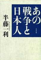 縺ゅ�ョ謌ヲ莠峨→譌・譛ャ莠コ