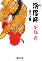 陰陽師 龍笛(りゅうてき)ノ巻