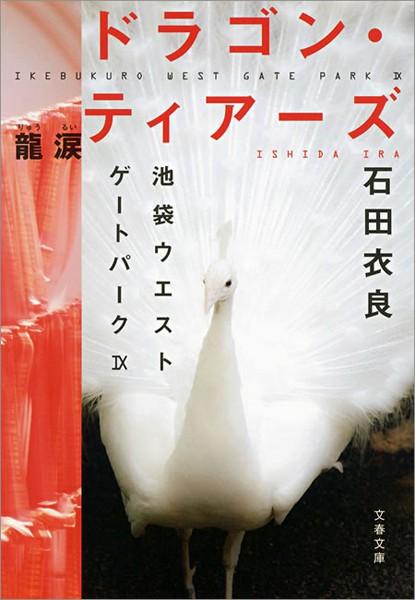 ドラゴン・ティアーズ―龍涙 池袋ウエストゲートパーク 9