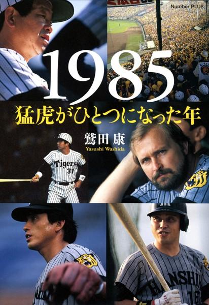 1985 猛虎がひとつになった年  (Sports Graphic Number PLUS (スポーツ・グラフィック ナンバー プラス))