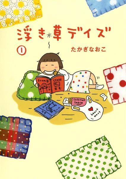 浮き草デイズ (1)