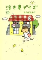 浮き草デイズ (2)
