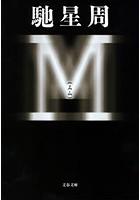 M (エム)