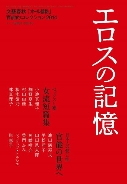 エロスの記憶 文藝春秋「オール讀物」官能的コレクション2014