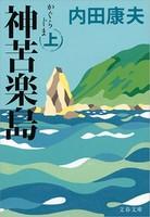 神苦楽島(かぐらじま)