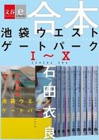 合本 池袋ウエストゲートパークI〜X 【文春e-Books】