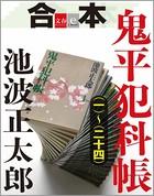 合本 鬼平犯科帳 (一)〜(二十四)【文春e-Books】