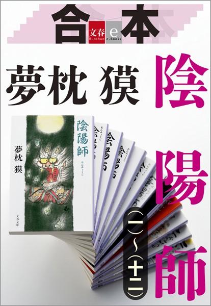 合本 陰陽師 (一)〜(十二)【文春e-Books】