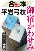 合本 御宿かわせみ (一)〜(三十四)【文春e-Books】