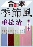 合本 季節風 (春)(夏)(秋)(冬)【文春e-Books】