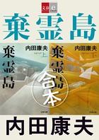 合本 棄霊島 (きれいじま)【文春e-Books】