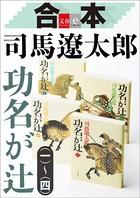 合本 功名が辻【文春e-Books】