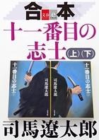 合本 十一番目の志士 (上)(下)【文春e-Books】