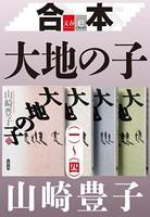 合本 大地の子 (一)〜 (四)【文春e-Books】