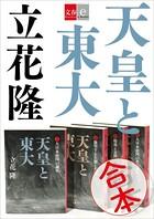 蜷域悽 螟ゥ逧�縺ィ譚ア螟ァ縲先枚譏・e-Books縲�