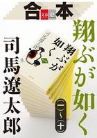 合本 翔ぶが如く (一)〜(十)【文春e-Books】