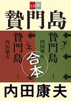 合本 贄門島 (にえもんじま)【文春e-Books】